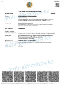 Государственная лицензия на занятие адвокатской деятельностью №14006238